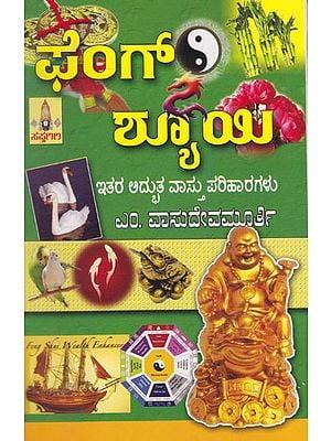 Feng Shui (Kannada)