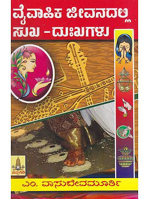 Vyvahika Jeevanadalli Sukha- Dukhagalu (Kannada)