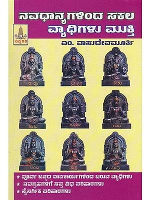 Navadhanyagalinda Sakala Vyadhigalu Mukthi (Kannada)
