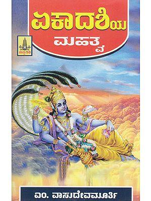 Ekadashiya Mahatva (Kannada)