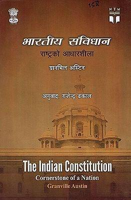 भारतीय संविधान राष्ट्रको आधारशीला : The Indian Constitution Cornertone of A Nation (Nepali Translation of Indian Constitution)