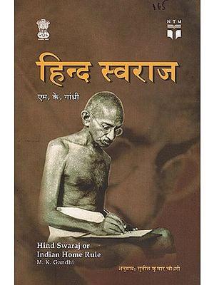 हिंदी स्वराज : Hindi Swaraj (Dogri)