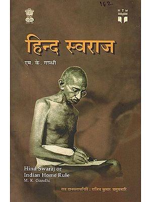 हिंदी स्वराज : Hindi Swaraj (Bodo)