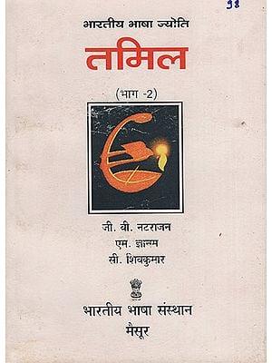 भारतीय भाषा ज्योति तमिल (भाग-२) : Indian Language Jyoti Tamil (Part-2)