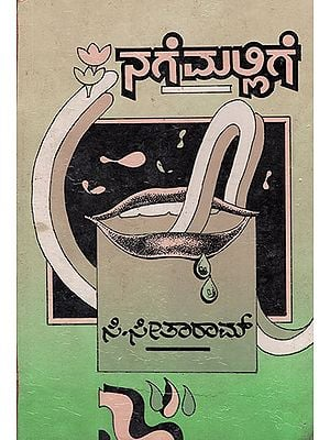 Nage Mallige : A Collection of Articles in Kannada (An Old and Rare Book)
