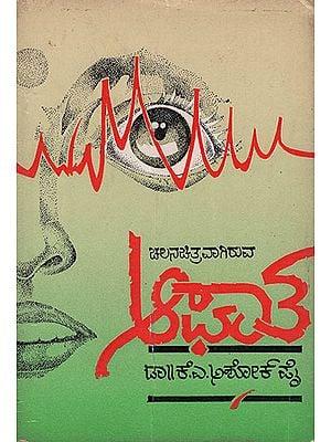 Agatha : Telugu (An Old and  Rare Book)