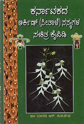 Karnatakada Archid (Seethale) Sasyaagala Sachitra Kaipidi (Telugu)