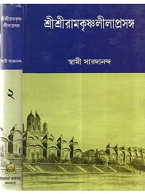 Sri Sri Ramakrishna Leelaprasanga In Bengali (Set of 2 Volumes)