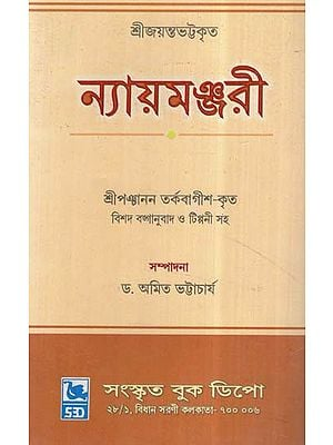 Nyaya Manjari (Bengali)
