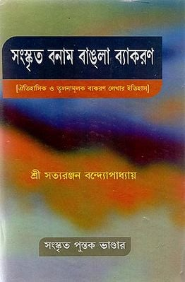Sanskrit Vanam Bangla Vyakarana (Bengali)