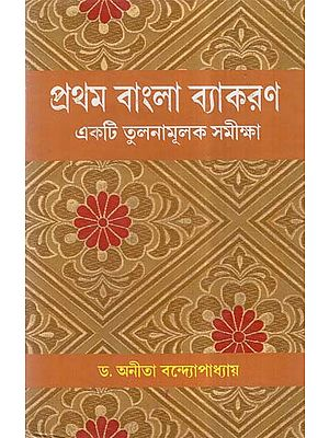 Pratham Bangla Vyakaran (Bengali)