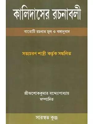 Kalidaser Rachanaboli - Satyacharan Sastri (Bengali)