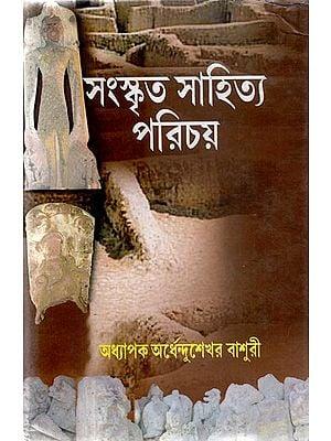 Sanskrit Sahitya Parichaya (Bengali)