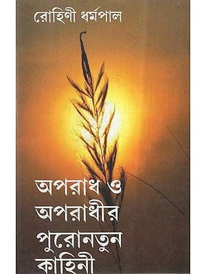 Aporaadh O Aporadhir Puro Natun Kahini In Bengali (Stories)