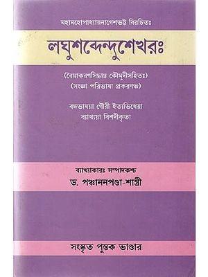 Laghu Sabdendu Shekhara (Bengali)