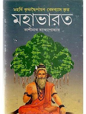 Maharishi Bedbyas Mahabharata (Bengali)