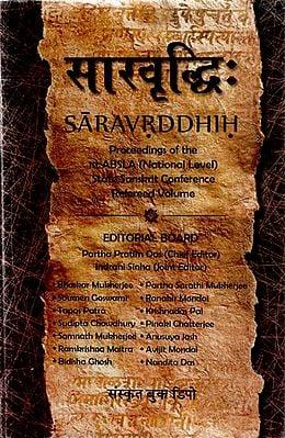 सारवृद्धिः - Sara Vriddhi
