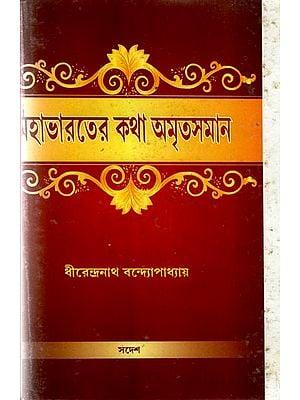 Mahabharoter Katha Amritosonam (Bengali)