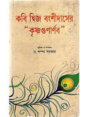 Kabi Dwija Banshidaser - Krishnagunarnad (Bengali)