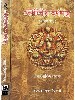 The Arthasastra of Kautilya- With Bengali Translation (Set of 2 Volumes)