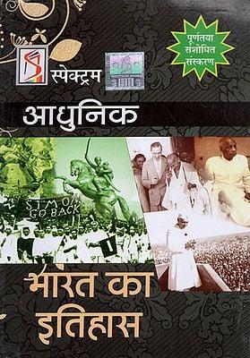 आधुनिक भारत का इतिहास : History of Modern India
