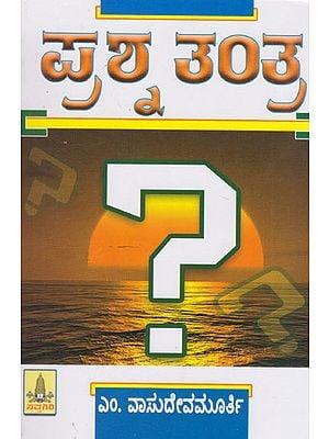Prashna Tantra (Kannada)