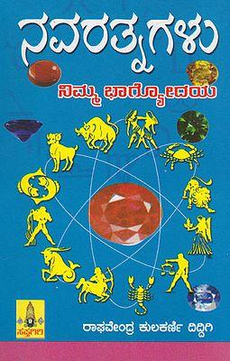 Navarthnagalu Nimma Bhaagyodaya (Kannada)