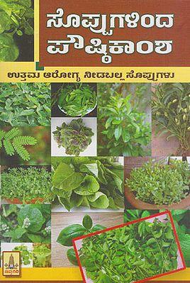 Soppugalinda Poustikamsha (Kannada)