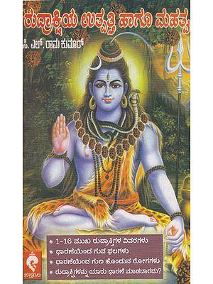Rudrakshiya Utpatthi Haagu Mahathva (Kannada)