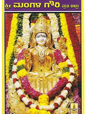 Shri Mangala Gowri Vratha Kalpa (Kannada)