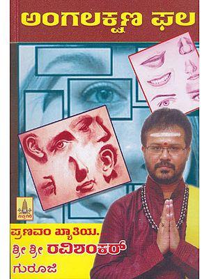 Stree- Purusha Angalakshana Phala (Kannada)