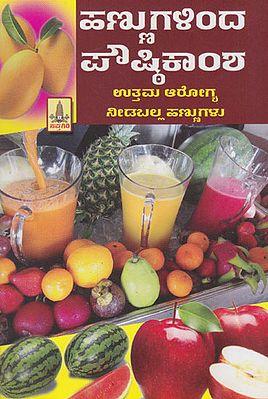 Hannugalinda Poustikamsha (Kannada)