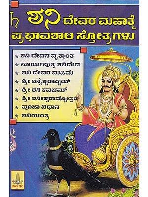 Shani Devara Mahatme (Kannada)