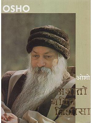 अथातो भक्ति जिज्ञासा - Athato Bhakti Jigyasa