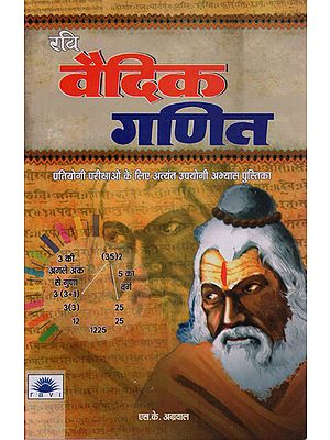 वैदिक गणित - Vedic Mathematics