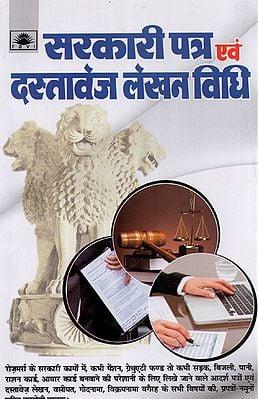 सरकारी पत्र एवं दस्तावेज लेखन विधि - Government Letter and Document Writing Method
