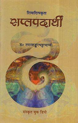सप्तपदार्थी- Saptapadarthi of Sivaditya (Bengali)