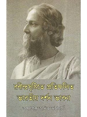 Rabindra Sristite Pratiphalita Bharatiya Darsan Bhavana (Bengali)