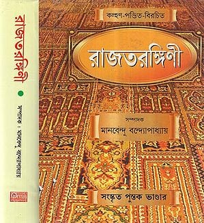 Rajatarangini In Bengali (Set of 2 Volumes)