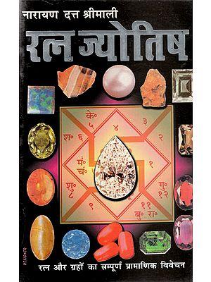 रत्न ज्योतिष - Ratna Jyotish