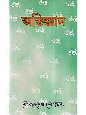 Abhigyan- A Bengali Religious Book