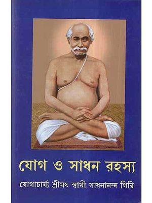 Yoga And Sadhna Rahasya (Bengali)