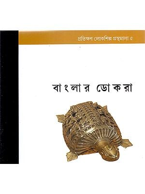 Bangla Dokara (Bengali)