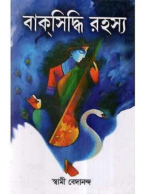 Baksiddhi Rahasya (Bengali)
