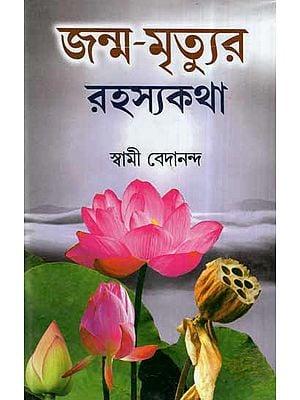 Janam - Mrityu Rahasya Katha (Bengali)