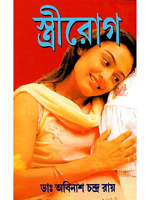 Stri-Rog (A Book on Gynaecology in Bengali)