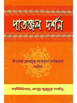 Patanjal Darshan (Bengali)
