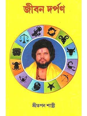 Jiban Darpan (A Book on Astrology in Bengali)
