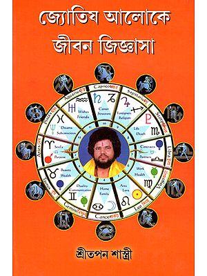 Jyotisher Aloke Jiban Jignasa (A Book on Astrology in Bengali)