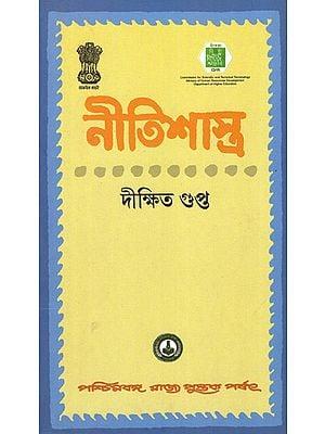 Nitisastra (Principles of Ethics in Bengali)